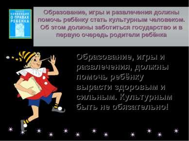 Образование, игры и развлечения, должны помочь ребёнку вырасти здоровым и сил...