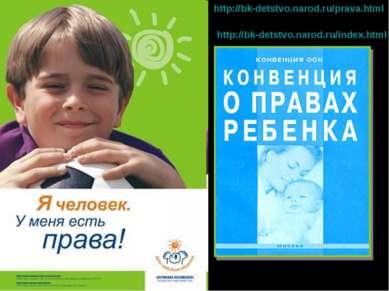 http://bk-detstvo.narod.ru/prava.html http://bk-detstvo.narod.ru/index.html