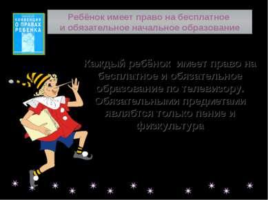 Каждый ребёнок имеет право на бесплатное и обязательное образование по телеви...