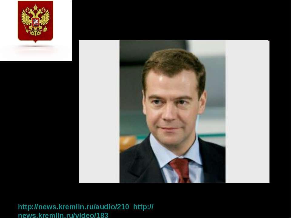 http://news.kremlin.ru/audio/210 http://news.kremlin.ru/video/183