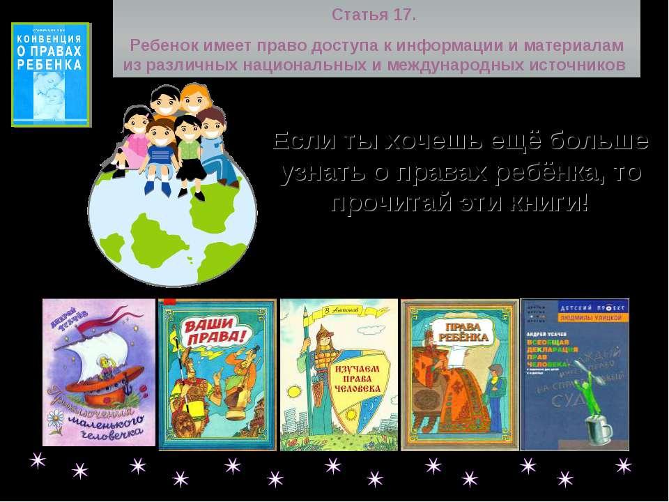 Если ты хочешь ещё больше узнать о правах ребёнка, то прочитай эти книги! Ста...
