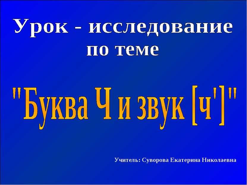 Учитель: Суворова Екатерина Николаевна