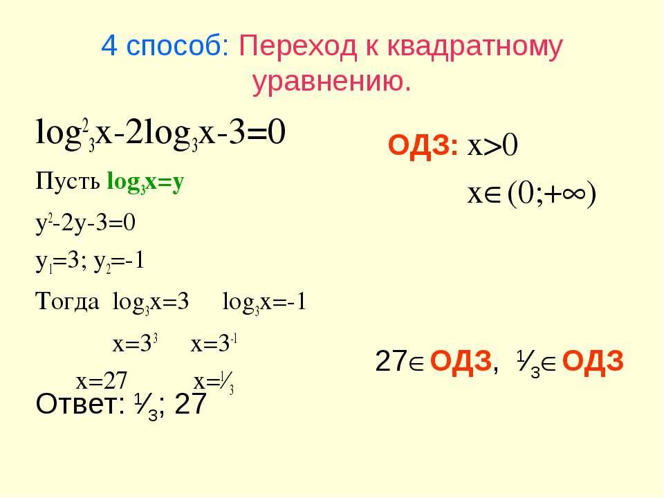 4 способ: Переход к квадратному уравнению. log23x-2log3x-3=0 Пусть log3x=y y2...