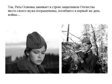 Так, Рита Осянина занимает в строю защитников Отечества место своего мужа-пог...