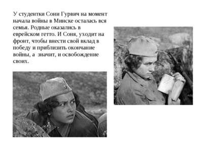 У студентки Сони Гурвич на момент начала войны в Минске осталась вся семья. Р...