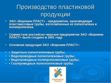 Производство пластиковой продукции ЗАО «Воронеж-ПЛАСТ» - предприятие, произво...