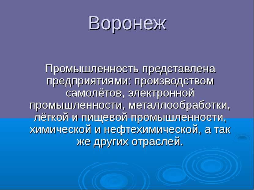 Воронеж Промышленность представлена предприятиями: производством самолётов, э...