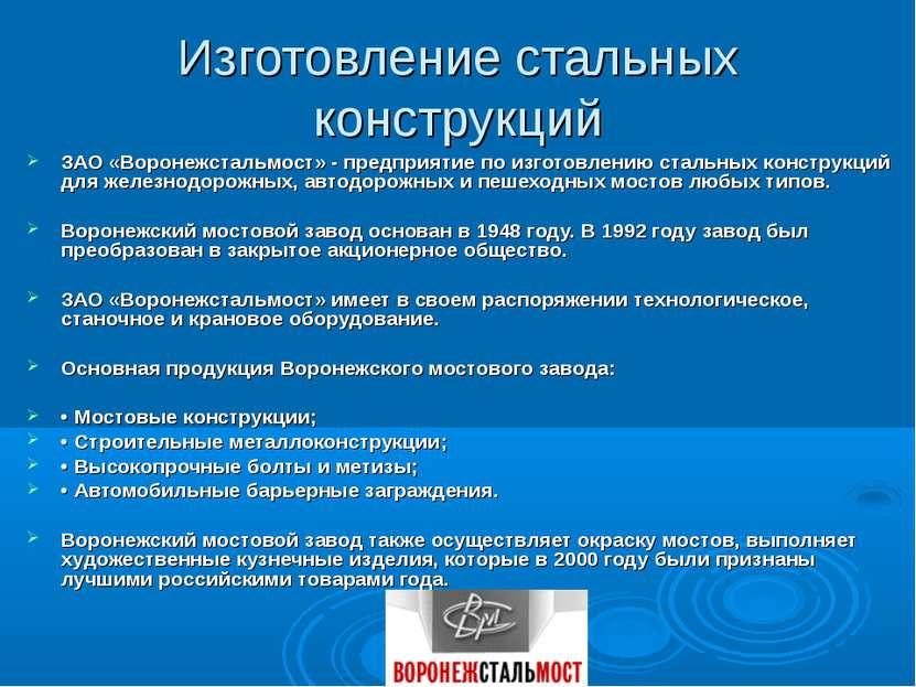 Изготовление стальных конструкций ЗАО «Воронежстальмост» - предприятие по изг...