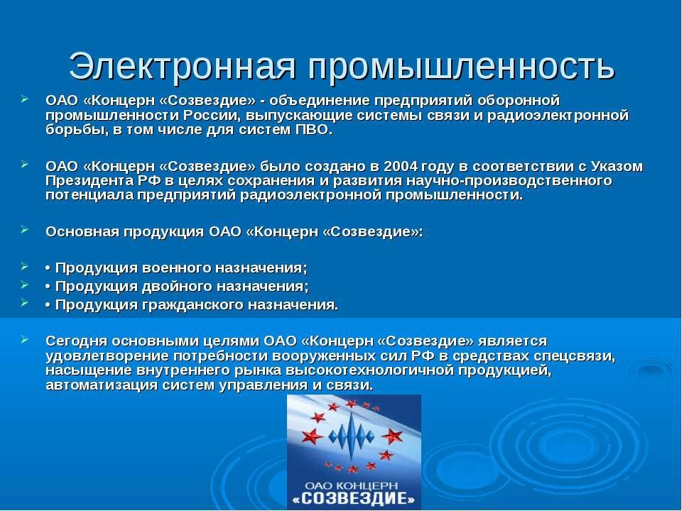 Электронная промышленность ОАО «Концерн «Созвездие» - объединение предприятий...