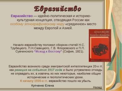 Евразийство Евразийство — идейно-политическая и историко-культурная концепция...