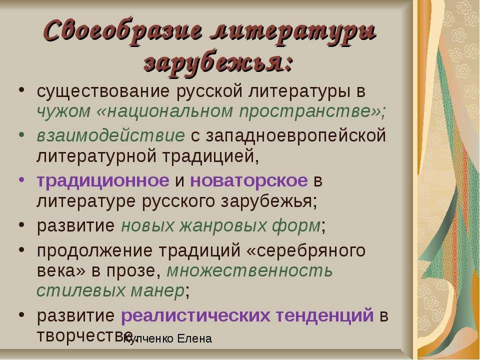 Своеобразие литературы зарубежья: существование русской литературы в чужом «н...