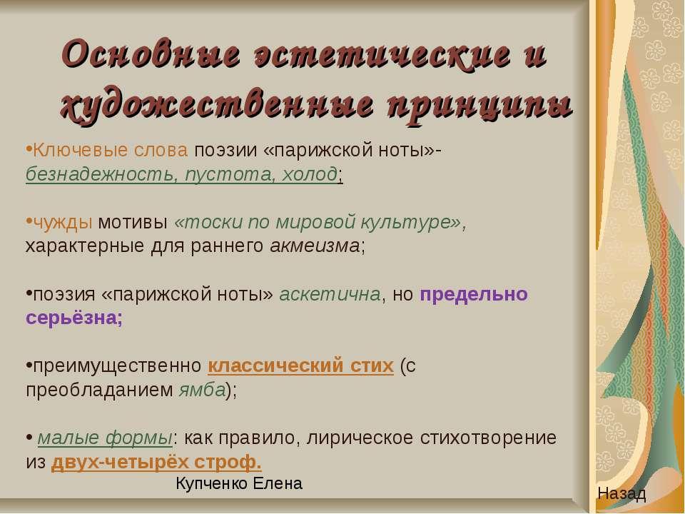 Основные эстетические и художественные принципы Ключевые слова поэзии «парижс...