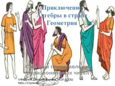 Способы представления иррациональных чисел ©Федулов Дмитрий, 8 класс, МОУ «СО...