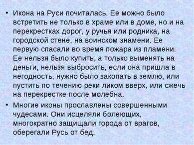 Икона на Руси почиталась. Ее можно было встретить не только в храме или в дом...