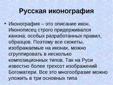 Русская иконография Иконография – это описание икон. Иконописец строго придер...