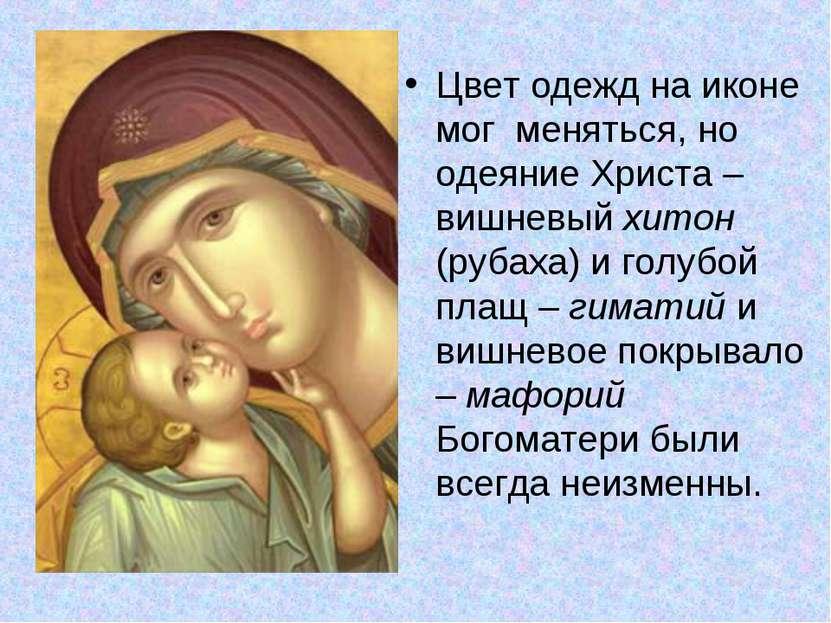 Цвет одежд на иконе мог меняться, но одеяние Христа – вишневый хитон (рубаха)...