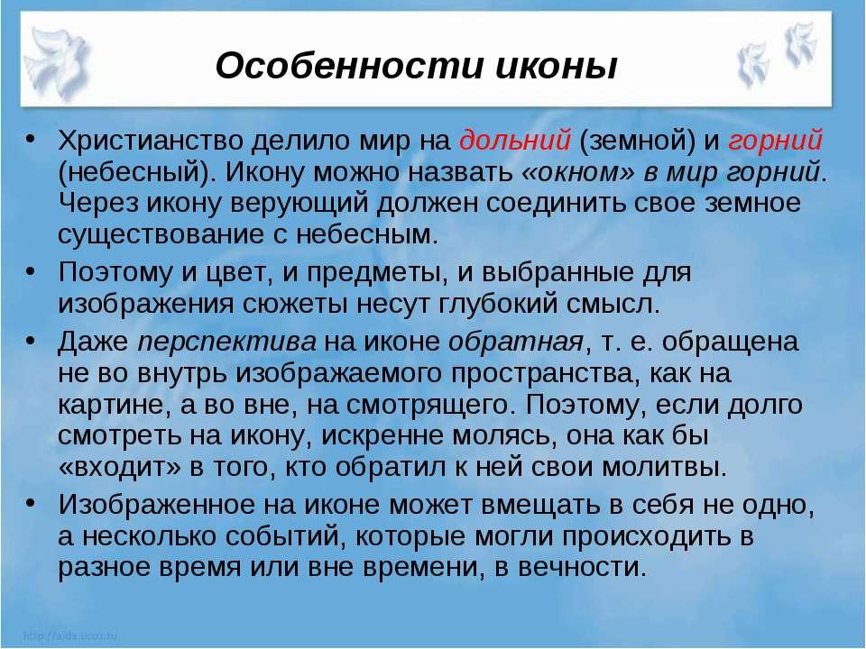 Особенности иконы Христианство делило мир на дольний (земной) и горний (небес...