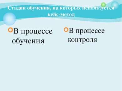Стадии обучения, на которых используется кейс-метод В процессе обучения В про...