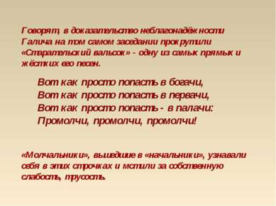 Говорят, в доказательство неблагонадёжности Галича на том самом заседании про...