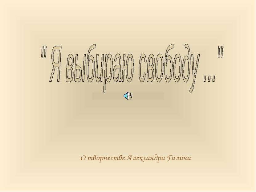 О творчестве Александра Галича