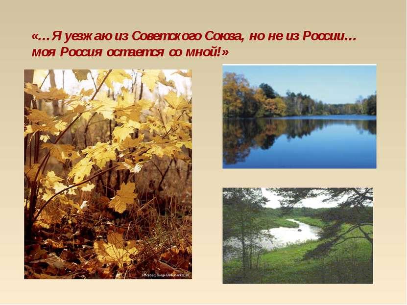 «…Я уезжаю из Советского Союза, но не из России… моя Россия остается со мной!»