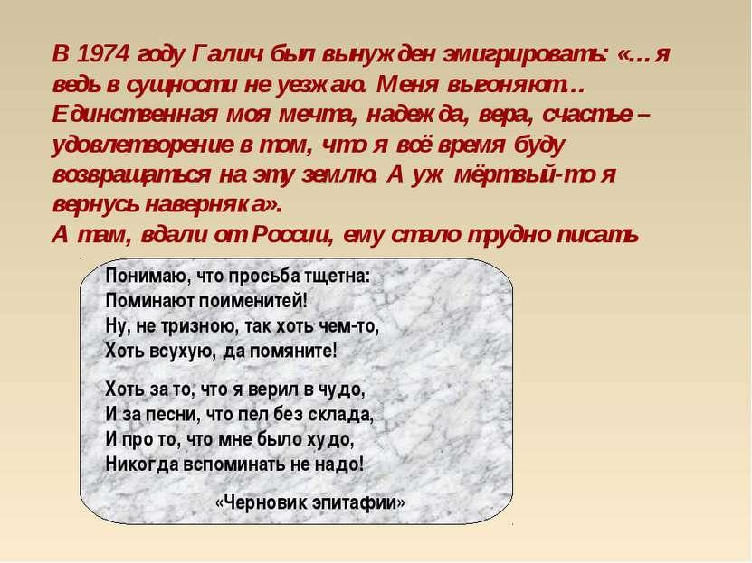 В 1974 году Галич был вынужден эмигрировать: «…я ведь в сущности не уезжаю. М...