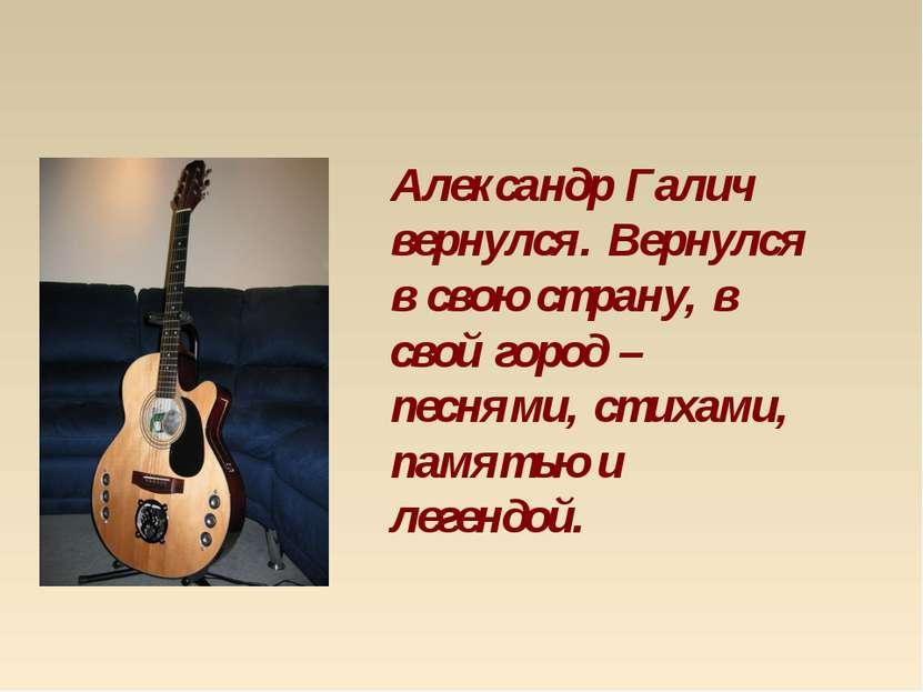 Александр Галич вернулся. Вернулся в свою страну, в свой город – песнями, сти...