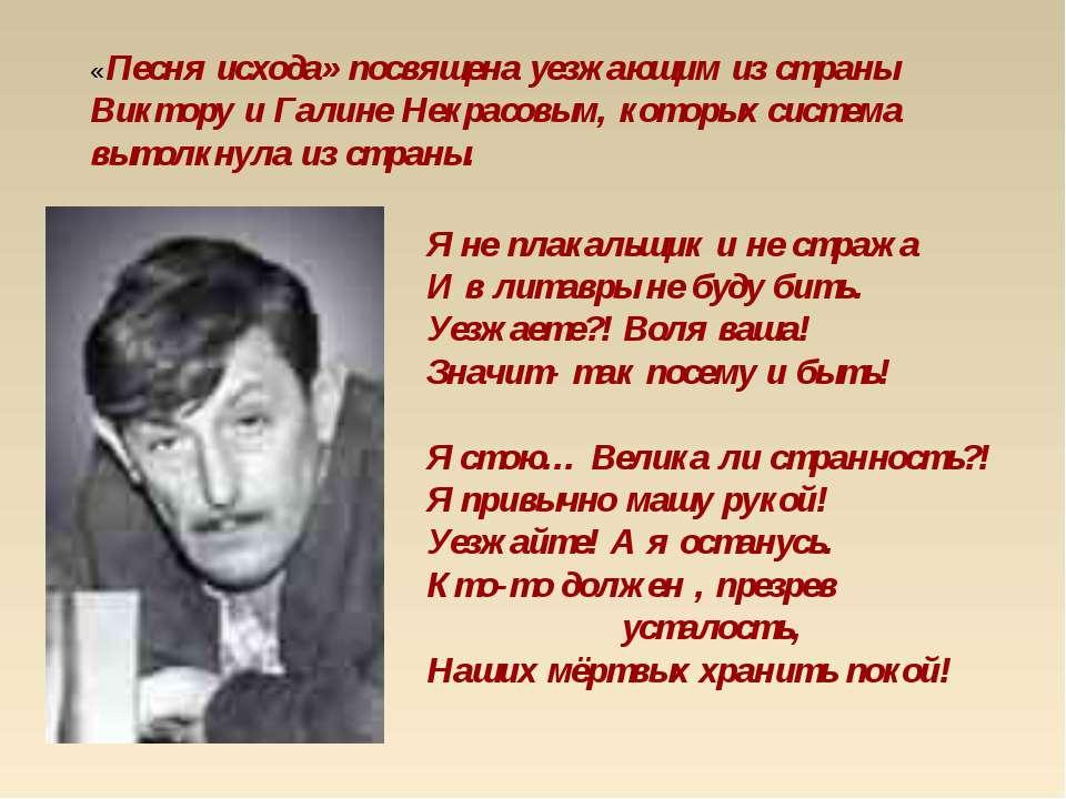 «Песня исхода» посвящена уезжающим из страны Виктору и Галине Некрасовым, кот...