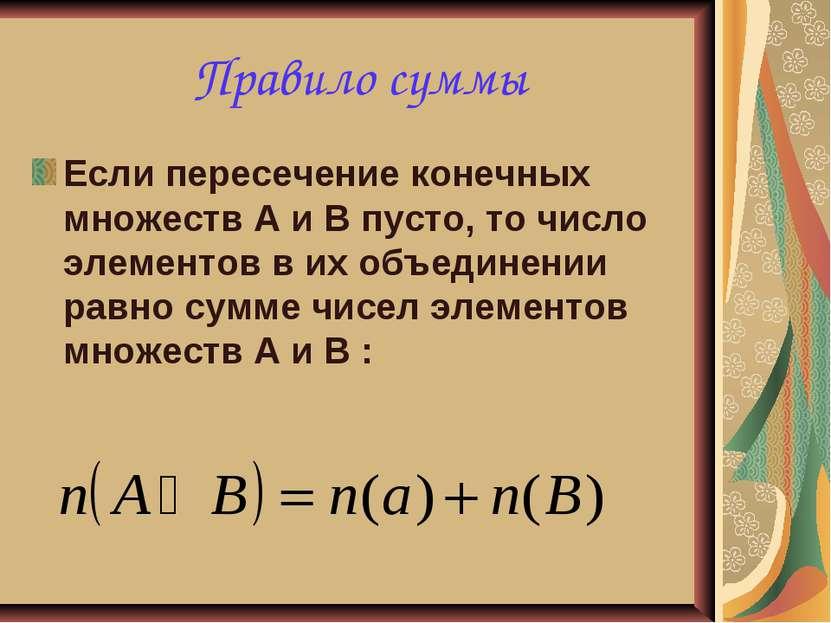Правило суммы Если пересечение конечных множеств А и В пусто, то число элемен...