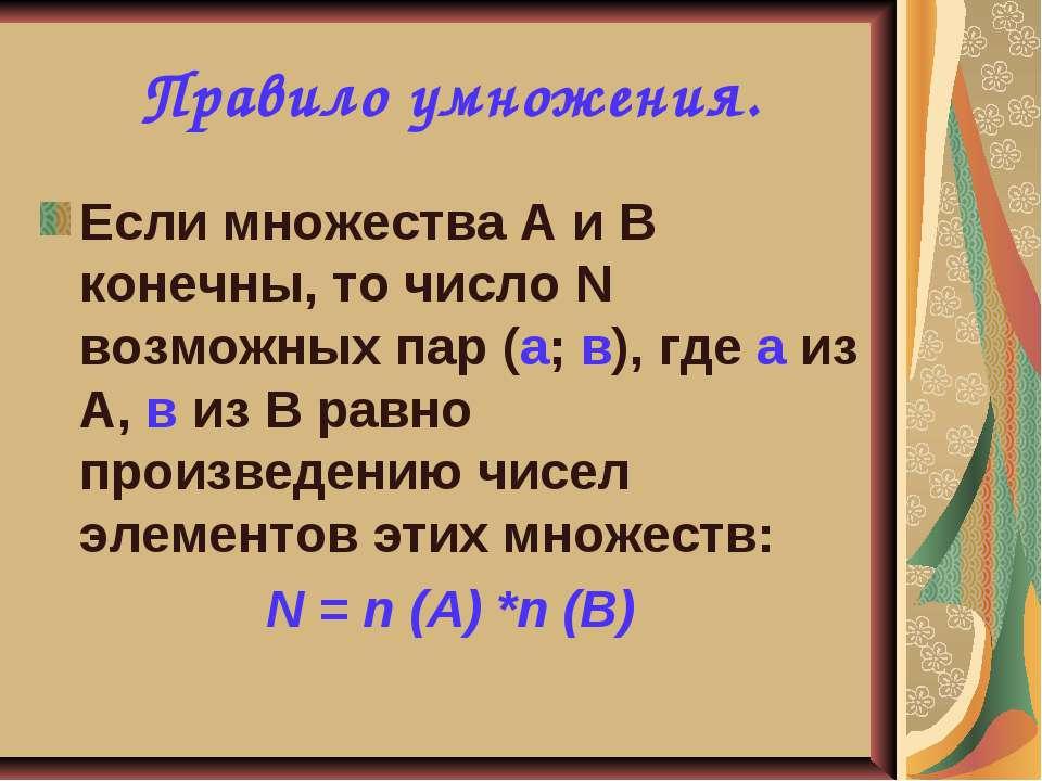 Правило умножения. Если множества А и В конечны, то число N возможных пар (а;...