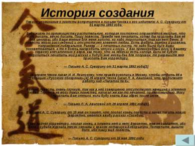 История создания Первое упоминание о повести встречается в письме Чехова к ег...
