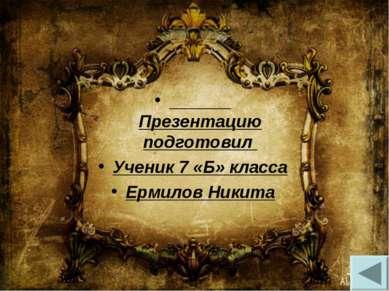 Презентацию подготовил Ученик 7 «Б» класса Ермилов Никита