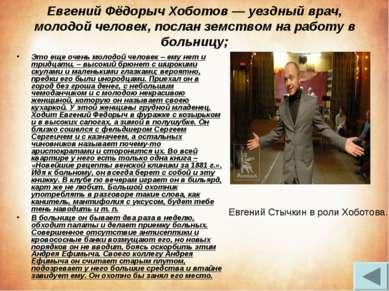 Евгений Фёдорыч Хоботов — уездный врач, молодой человек, послан земством на р...