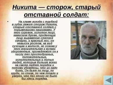 Никита — сторож, старый отставной солдат: На хламе всегда с трубкой в зубах л...