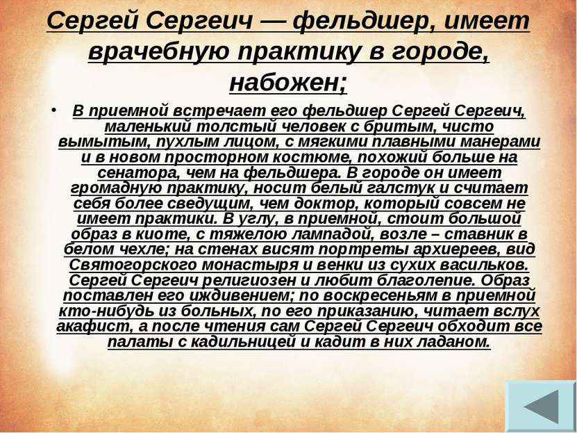 Сергей Сергеич — фельдшер, имеет врачебную практику в городе, набожен; В прие...