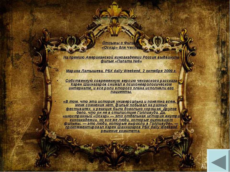 Отзывы о Фильме «Оскар» для Чехова На премию Американской киноакадемии Россия...