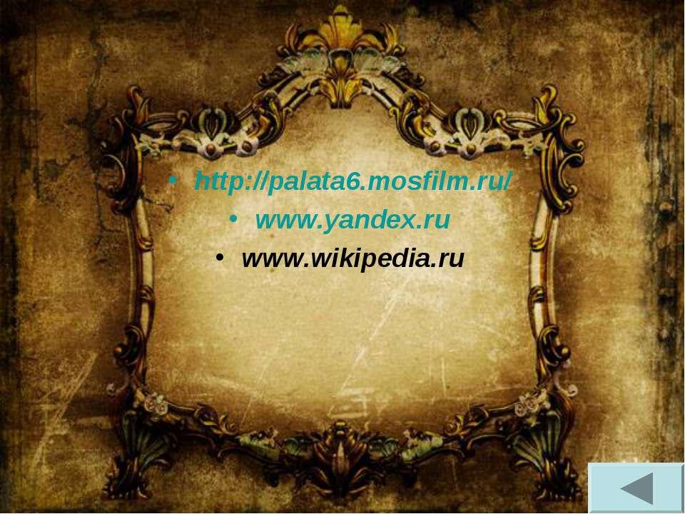 http://palata6.mosfilm.ru/ www.yandex.ru www.wikipedia.ru