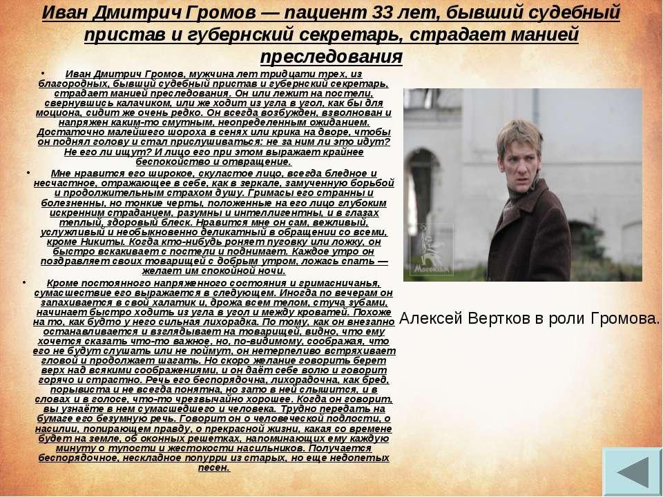 Иван Дмитрич Громов — пациент 33 лет, бывший судебный пристав и губернский се...