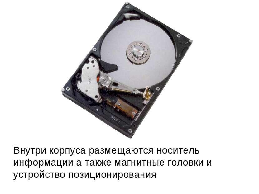 Внутри корпуса размещаются носитель информации а также магнитные головки и ус...
