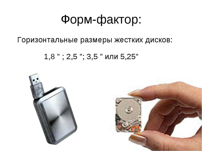 """Форм-фактор: Горизонтальные размеры жестких дисков: 1,8 """" ; 2,5 """"; 3,5 """" или ..."""