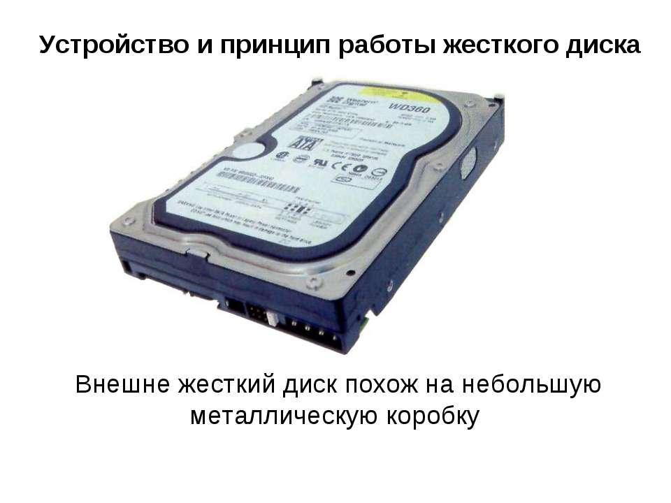 Устройство и принцип работы жесткого диска Внешне жесткий диск похож на небол...