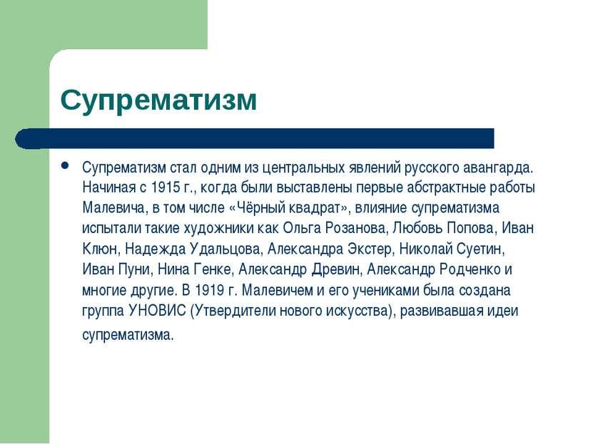 Супрематизм Супрематизм стал одним из центральных явлений русского авангарда....