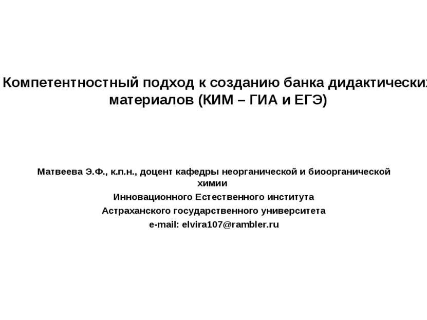 Компетентностный подход к созданию банка дидактических материалов (КИМ – ГИА ...