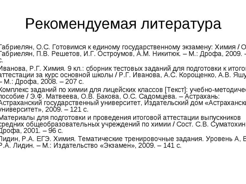 Рекомендуемая литература Габриелян, О.С. Готовимся к единому государственному...