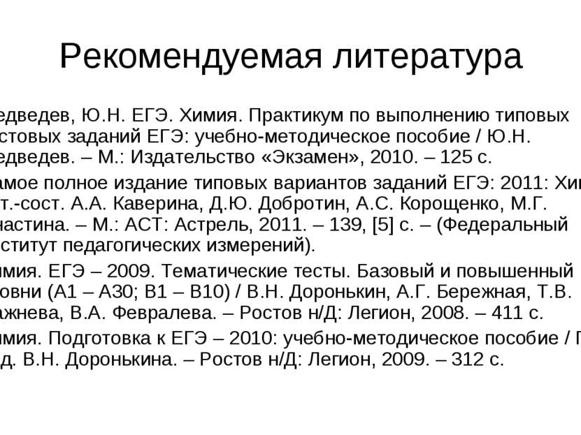 Рекомендуемая литература Медведев, Ю.Н. ЕГЭ. Химия. Практикум по выполнению т...