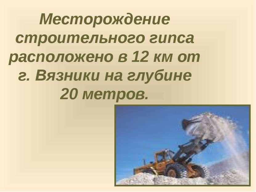 Месторождение строительного гипса расположено в 12 км от г. Вязники на глубин...