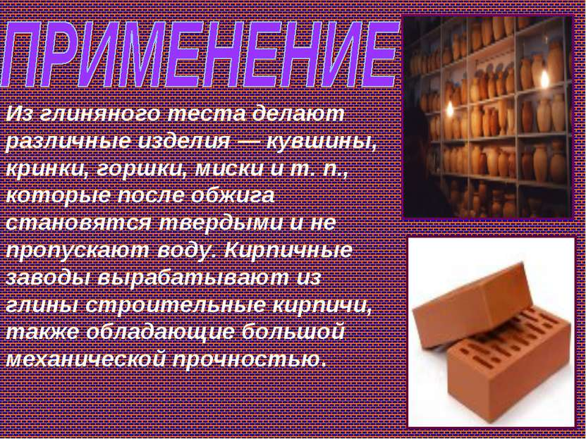 Из глиняного теста делают различные изделия — кувшины, кринки, горшки, миски ...