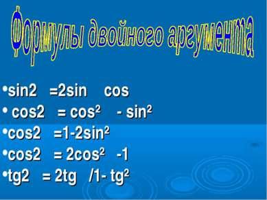 sin2α=2sinα cosα cos2α= cos²α - sin²α cos2α=1-2sin²α cos2α= 2cos²α-1 tg2α= 2t...