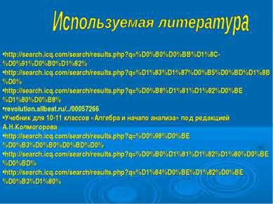 http://search.icq.com/search/results.php?q=%D0%B0%D0%BB%D1%8C-%D0%91%D0%B0%D1...