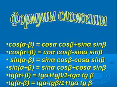 cos(α-β) = cosα cosβ+sinα sinβ cos(α+β) = coα cosβ-sinα sinβ sin(α-β) = sinα ...